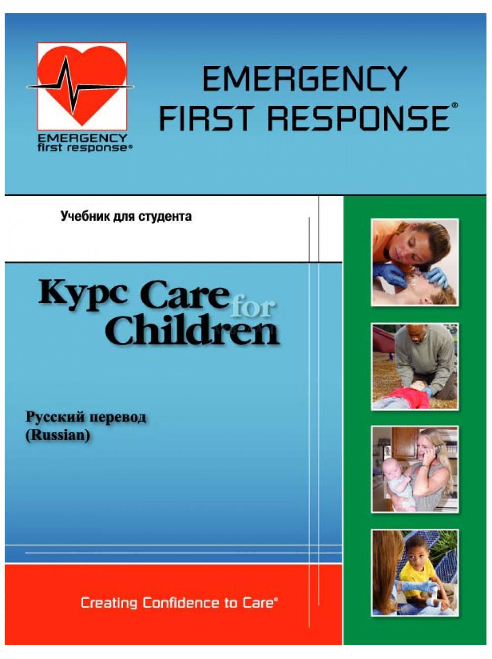 Курс первая помощь детям
